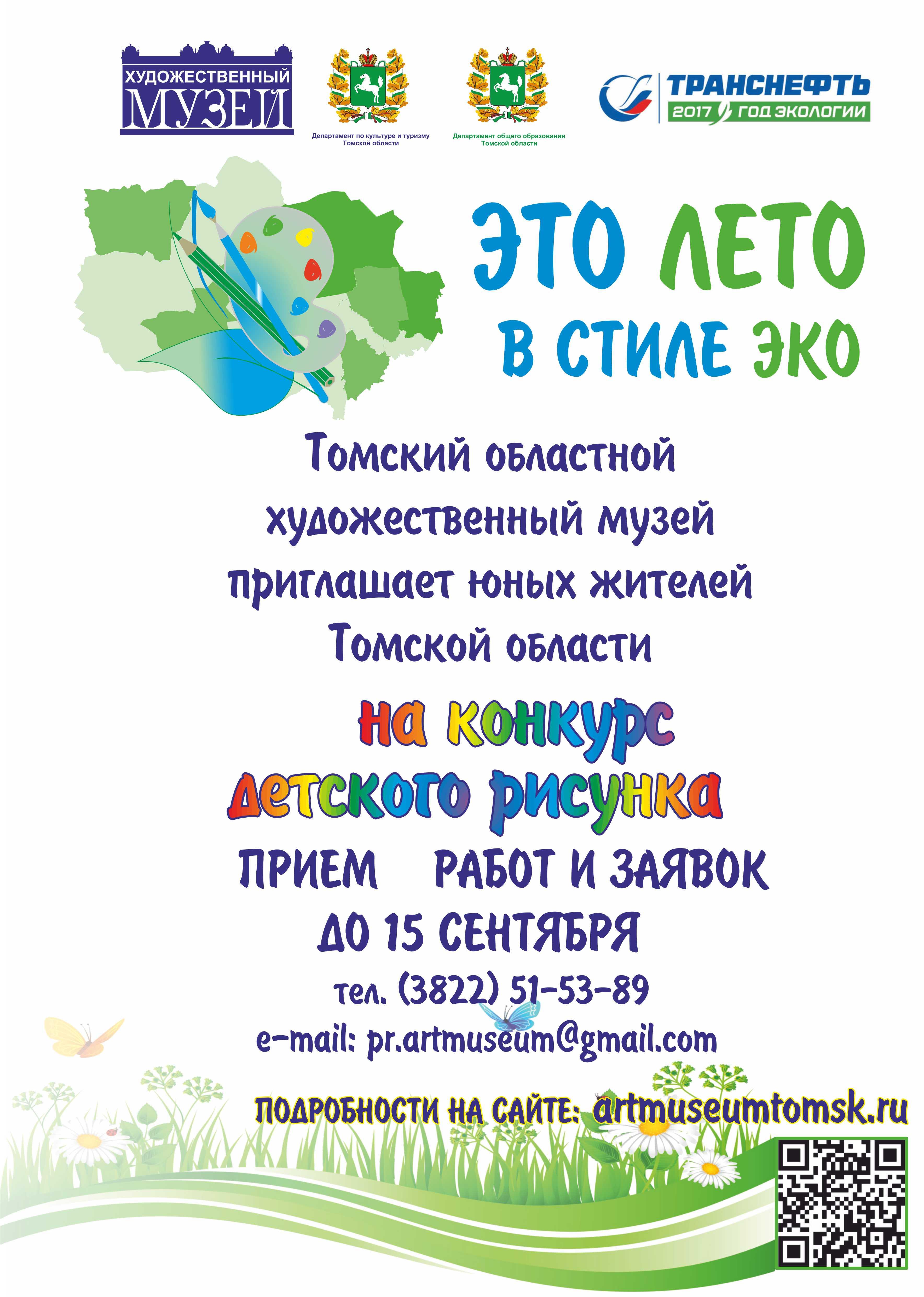 Конкурс ЭКО-АФИША