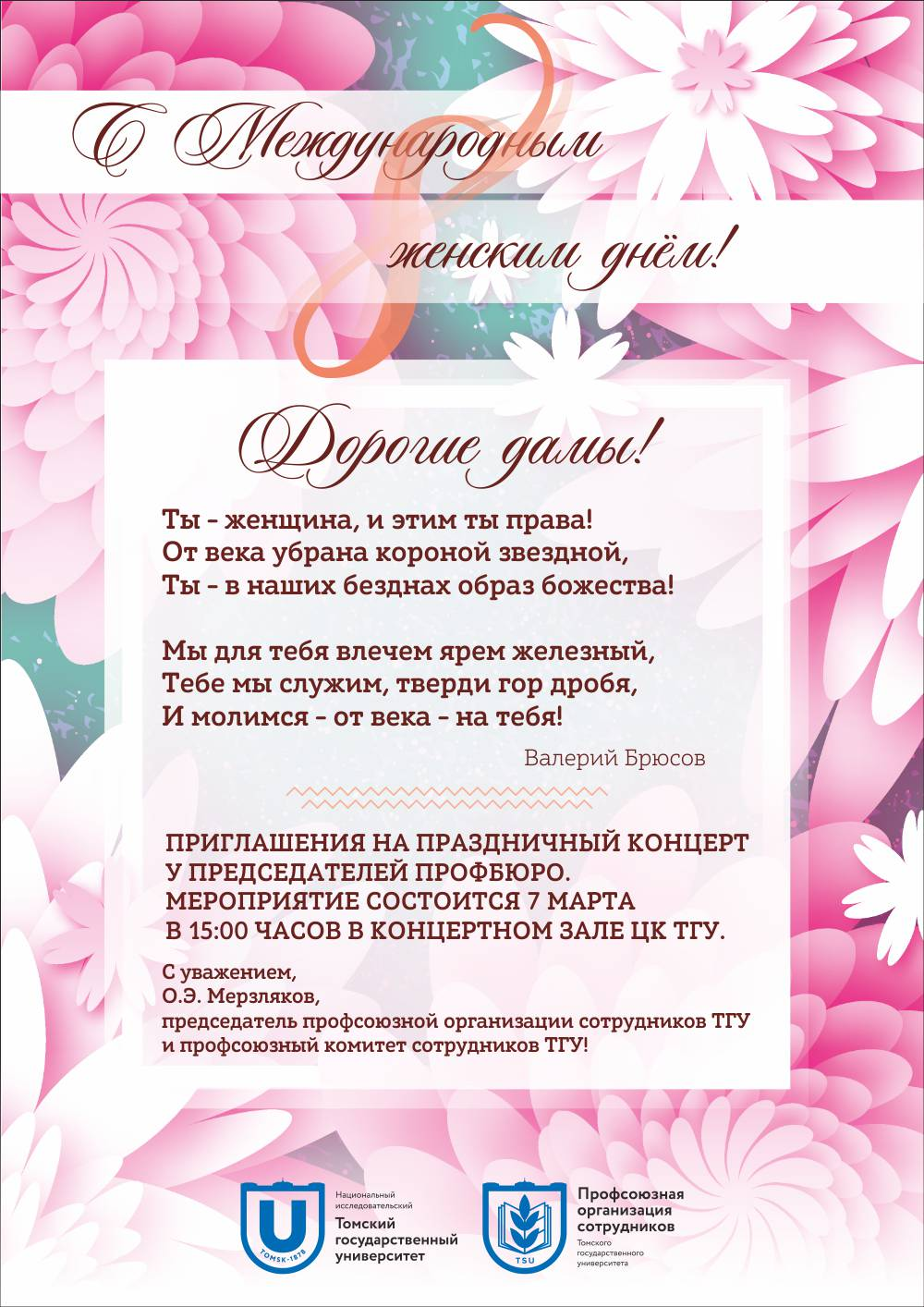 плакат А3_8 марта 2018