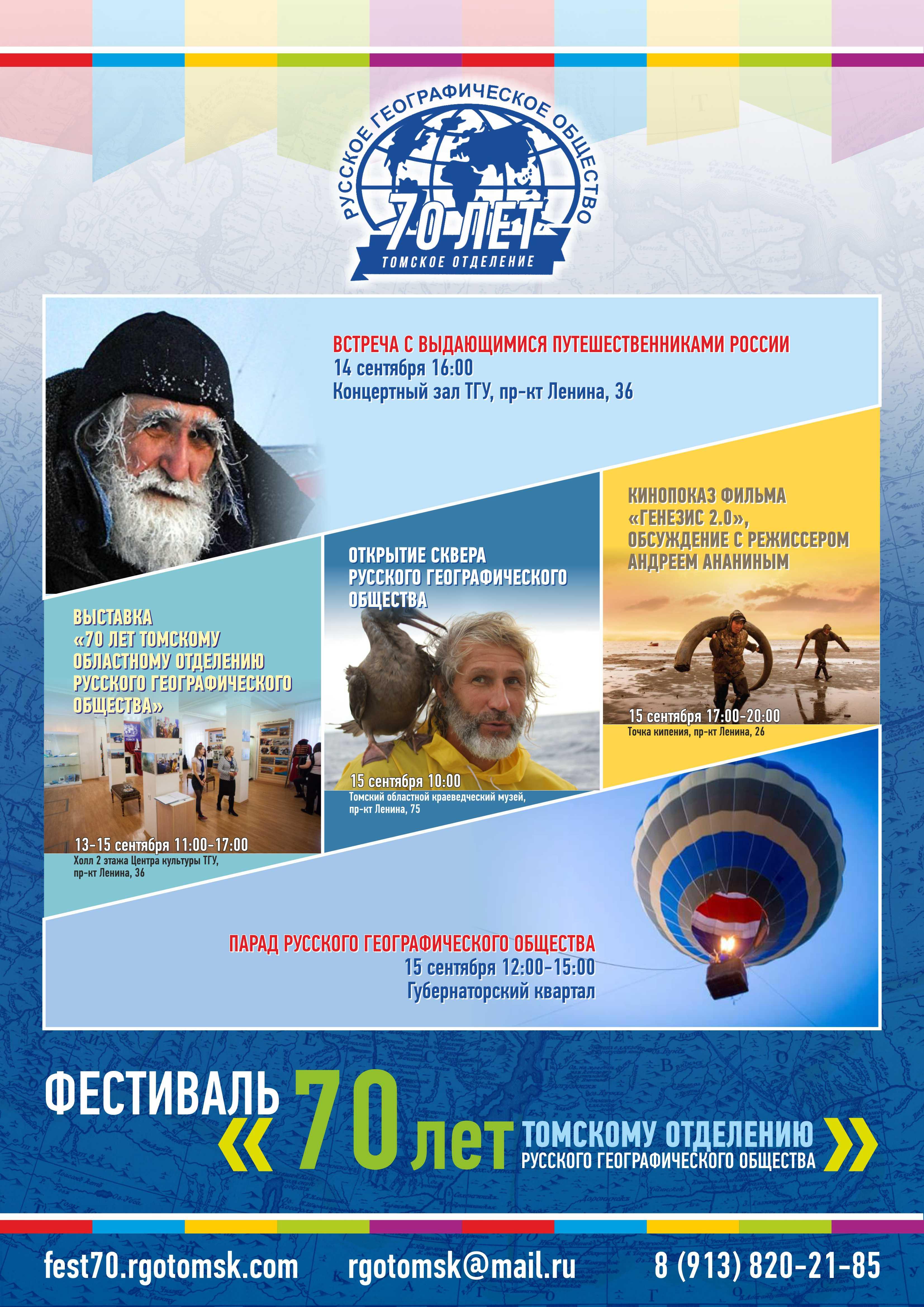 Афиша 70 лет РГО