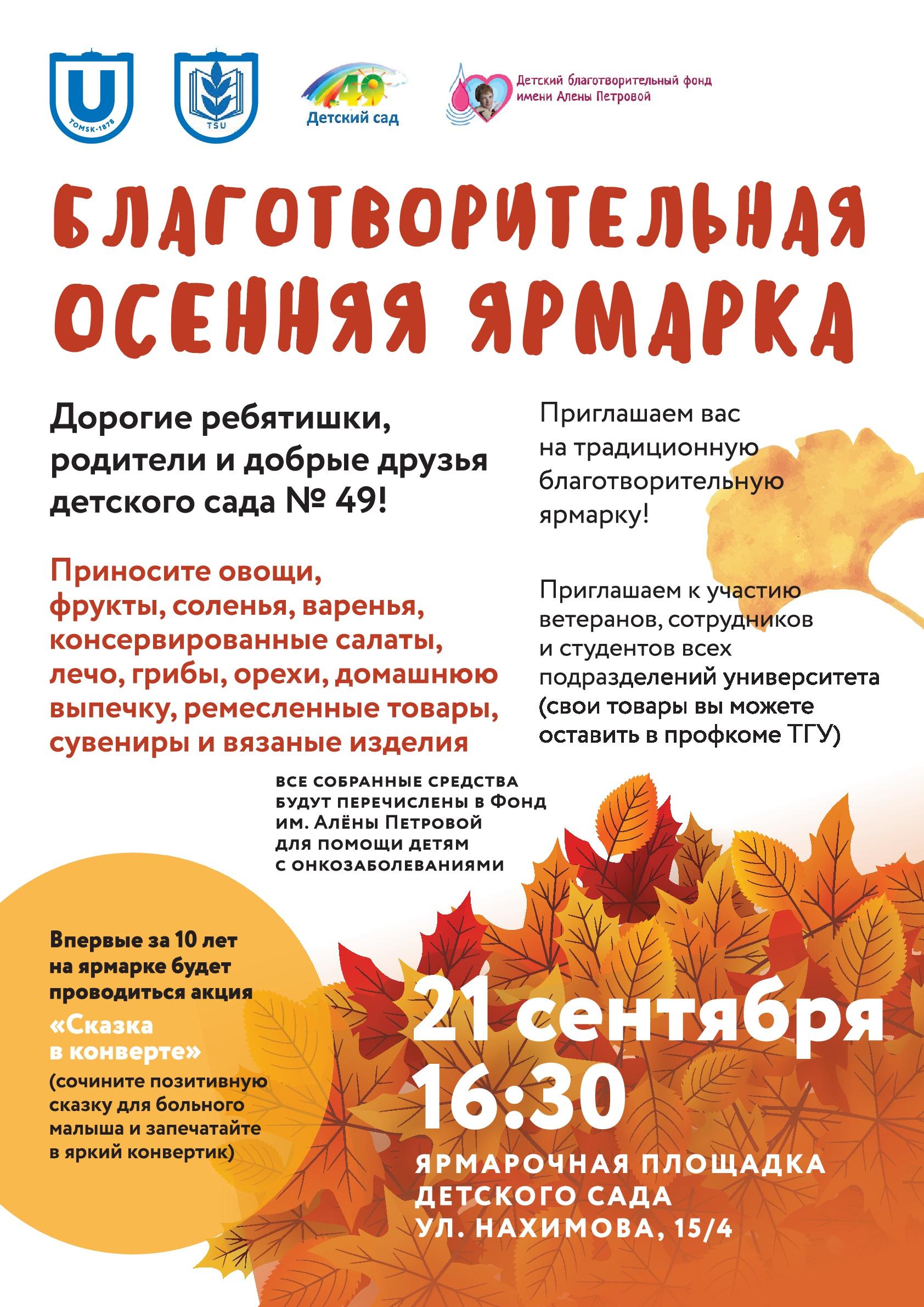 афиша ярмарка-001 (1)