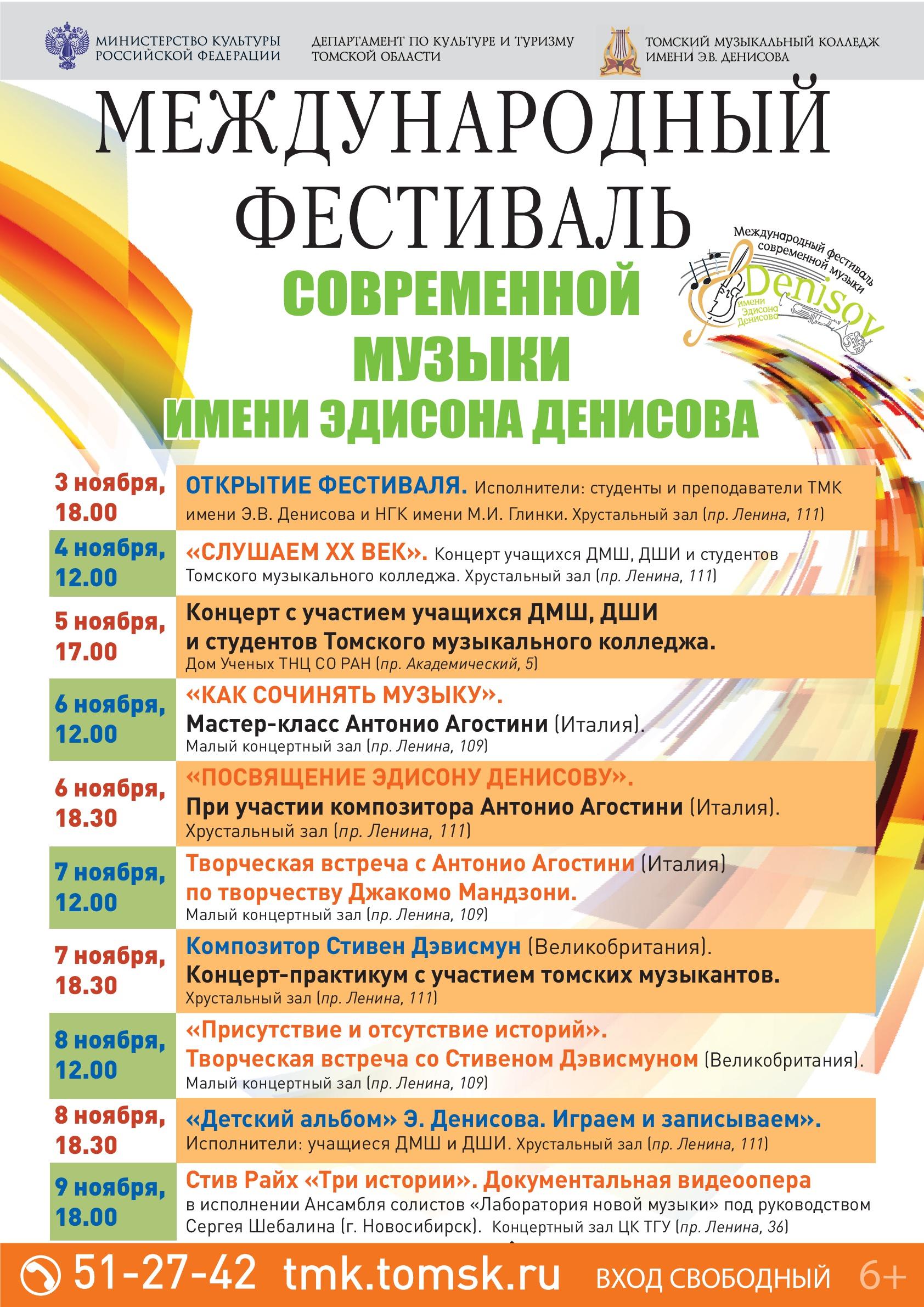 Программа Фестиваля-001 (1)