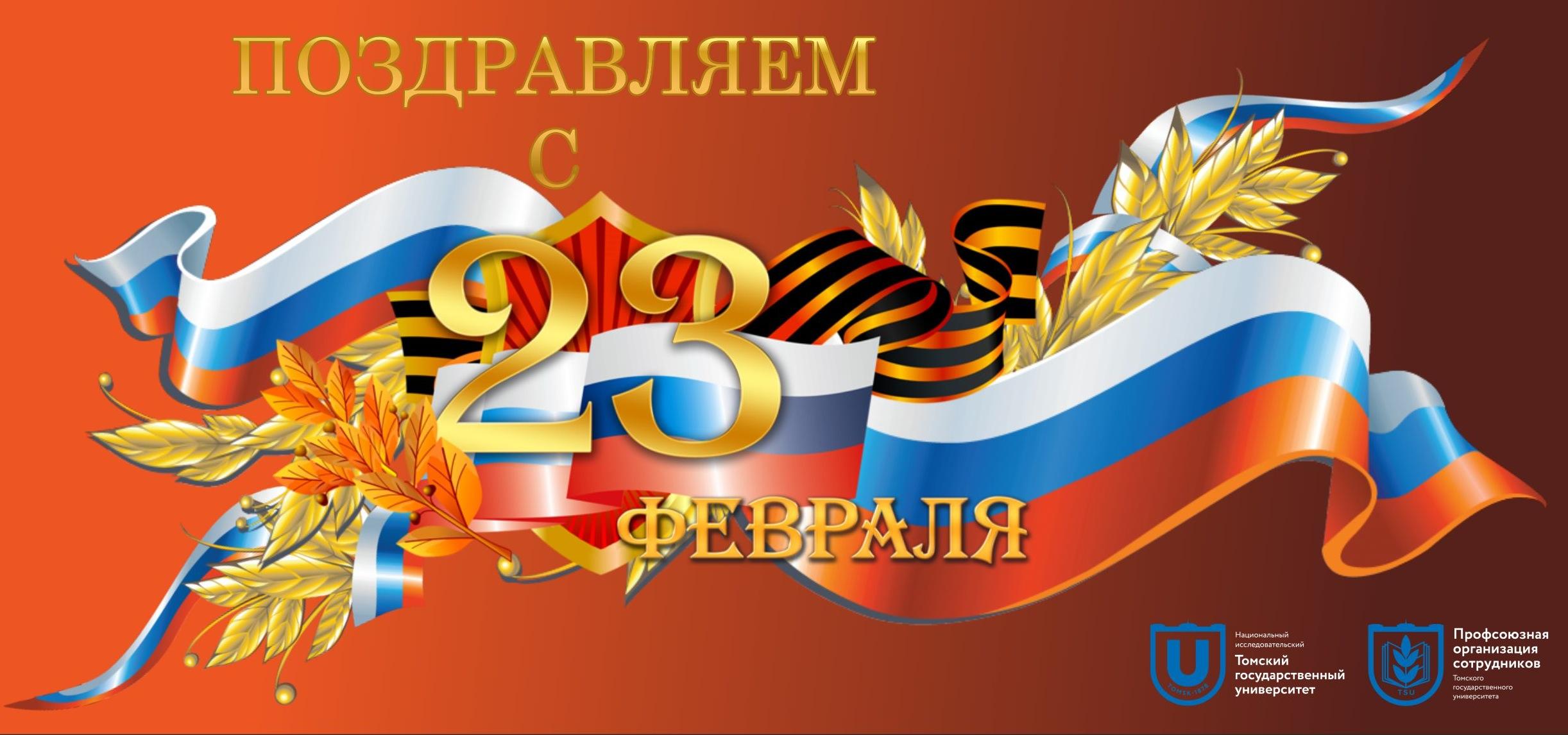 23фев